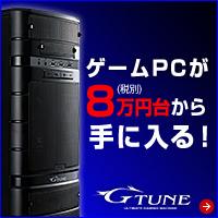 マウスコンピューター/G-Tune